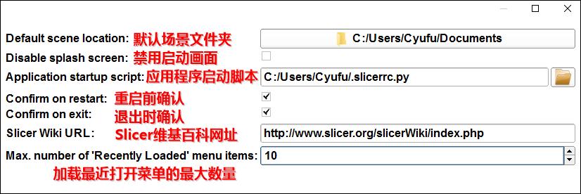 3D Slicer教程【软件安装及设置】