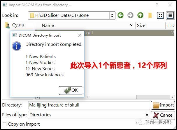 3D Slicer教程(002)数据导入