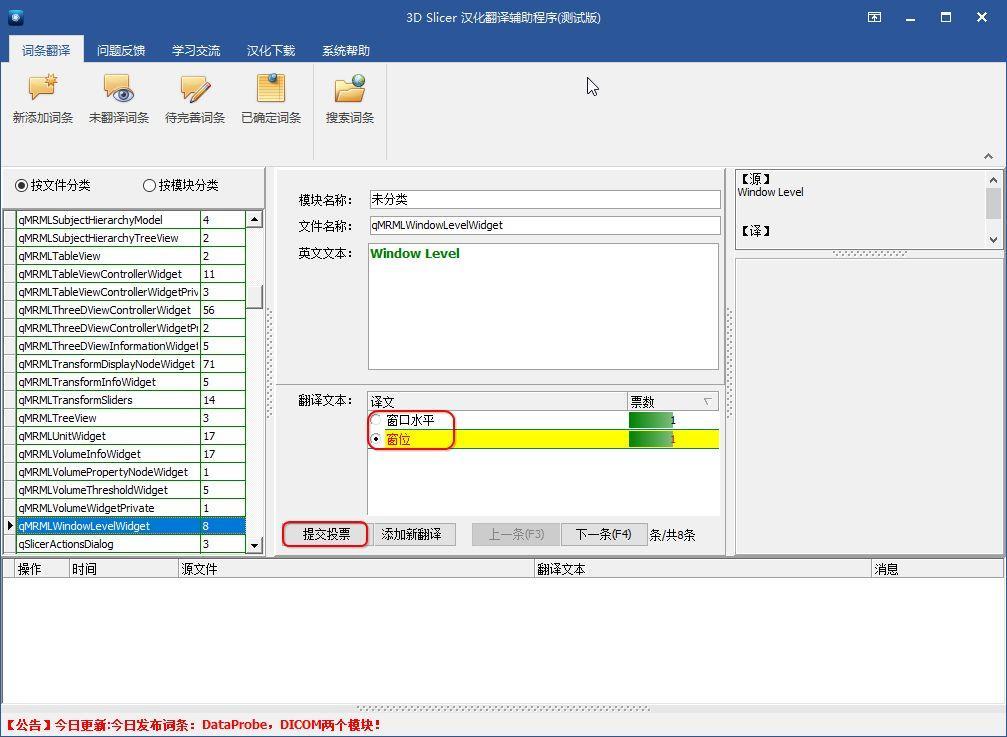 3DSlicer汉化版正式发布