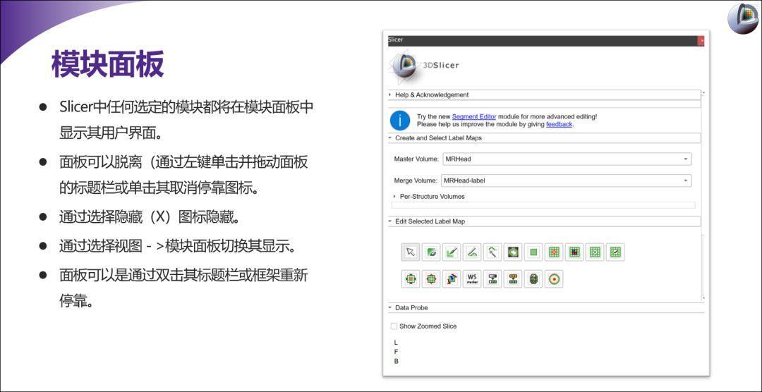 3DSlicer安装及设置